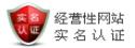 经营性网站实名认证